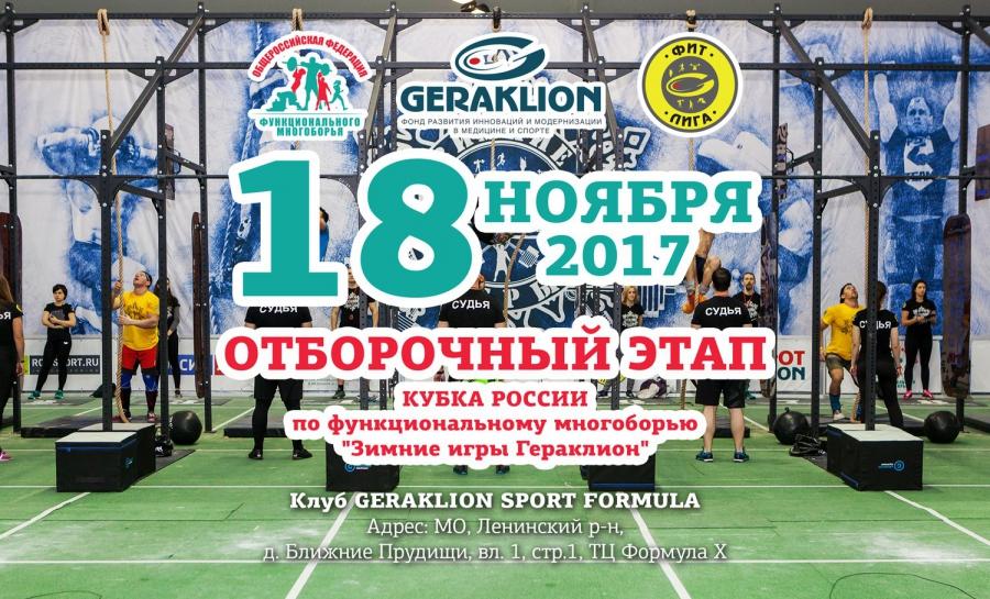 Отборочный этап Зимнего Кубка России по функциональному многоборью