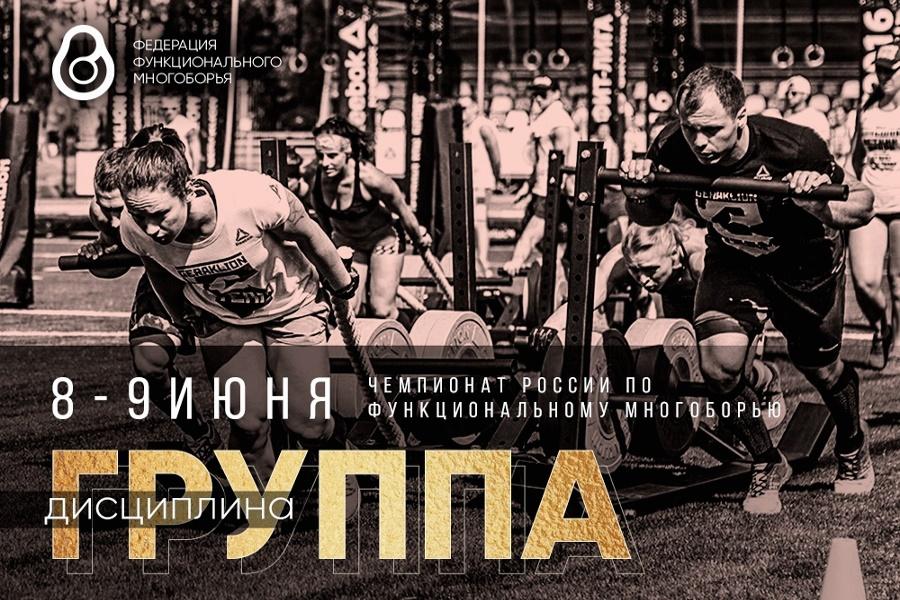 Чемпионат России по функциональному многоборью среди групп