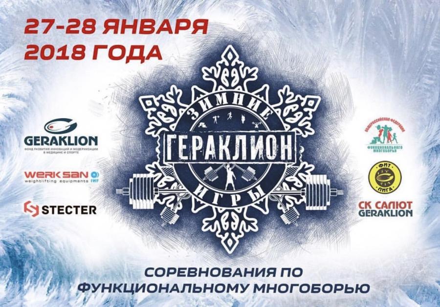 Шестые Зимние Игры «Гераклион»: новая страница в истории функционального многоборья.