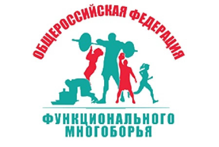 Вышел приказ о переводе Функционального многоборья во второй раздел реестра признанных видов спорта и признании дисциплин вида спорта.
