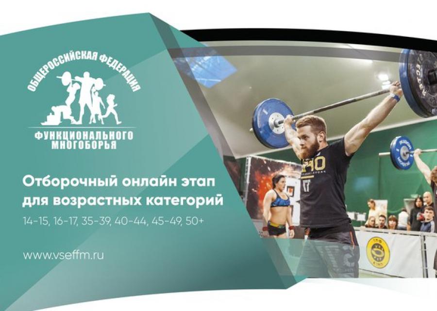 Регистрация на отборочный онлайн этап для возрастных категорий: 14-15, 16-17, 35-39, 40-44, 45-49, 50+.