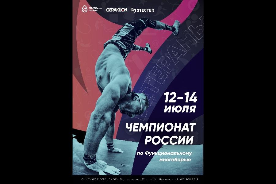 Чемпионат России по функциональному многоборью среди ветеранов