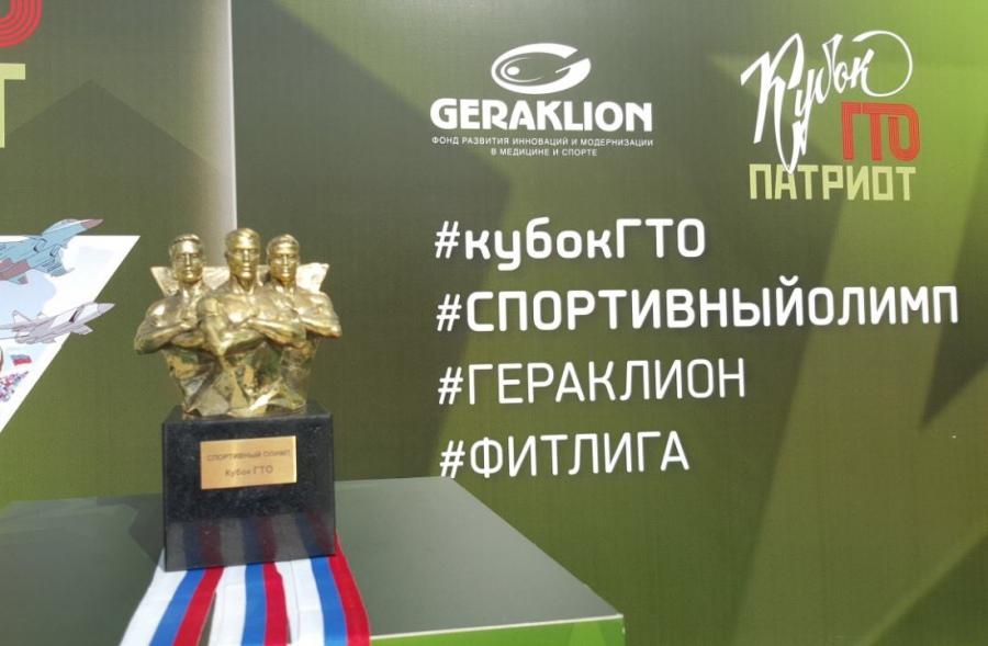 Кубок ГТО. Итоги