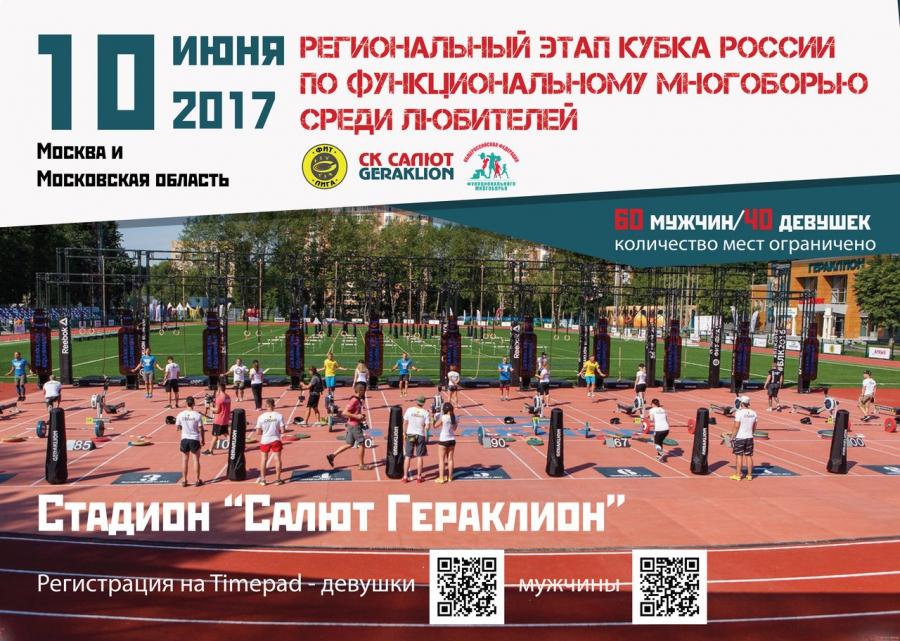 ГЕРАКЛИАДА-2017: из регионов в столицу за Кубком России по функциональному многоборью!