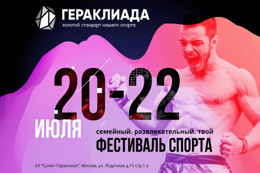 Фотографии Чемпионата России по функциональному многоборью
