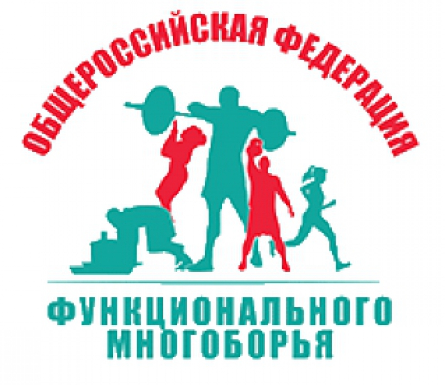 Утверждены правила вида спорта функциональное многоборье