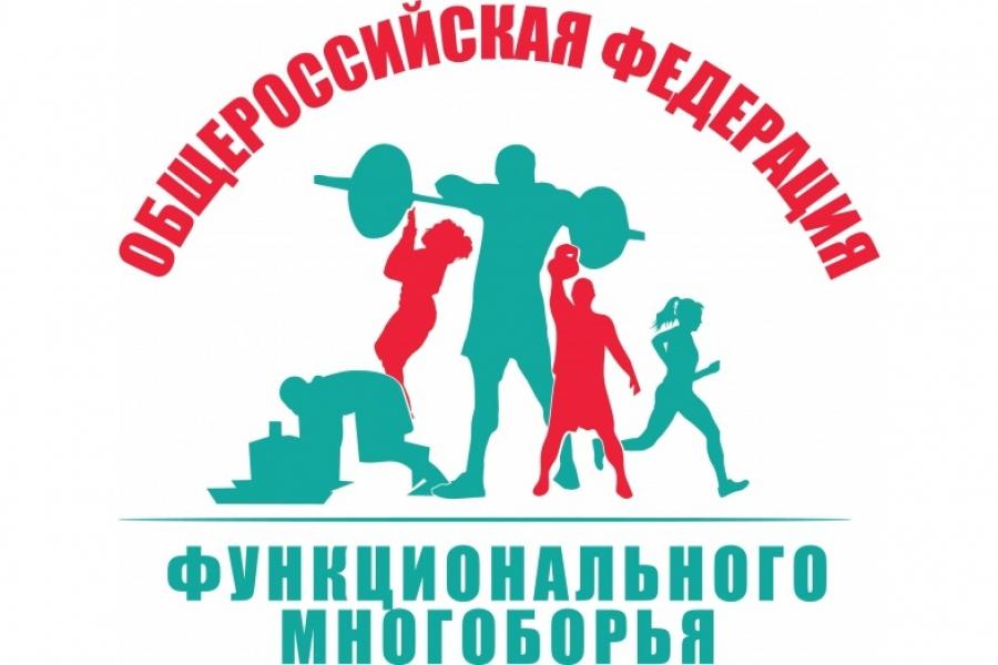 Вниманию региональных представительств Федерации функционального многоборья и кандидатов в представительства