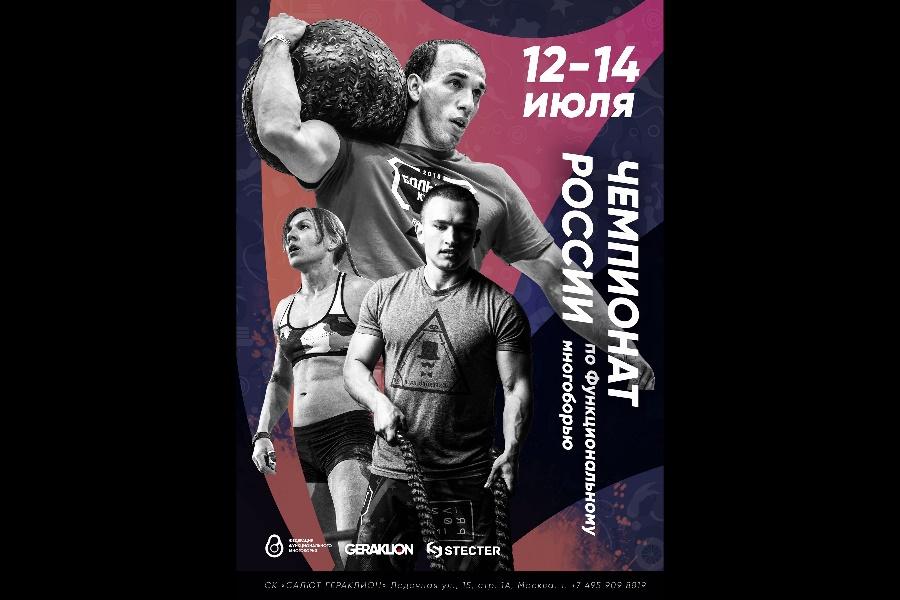 Чемпионат и Первенство России по функциональному многоборью