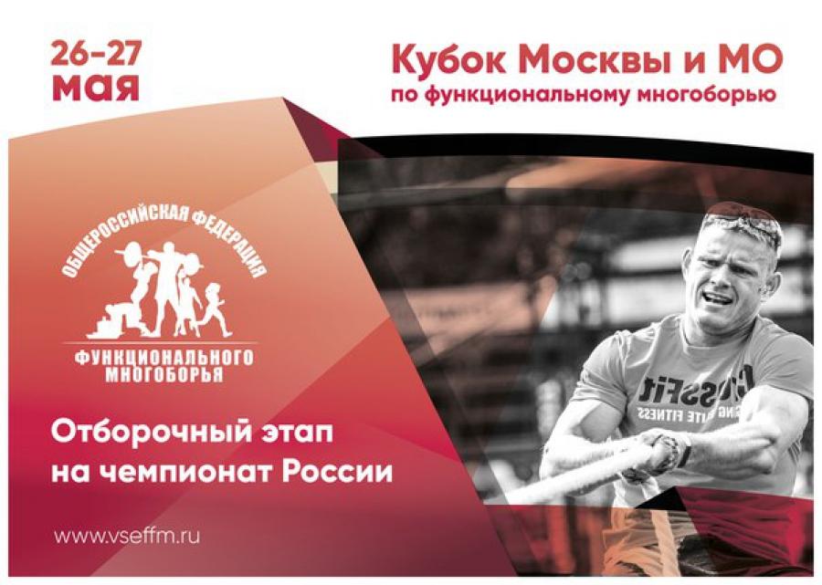 Открыта регистрация на Кубок Москвы и МО по функциональному многоборью, который пройдет 26 мая.