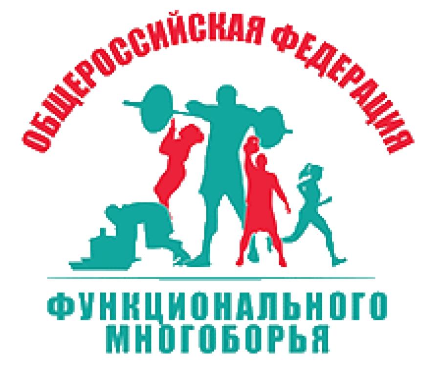 Федерация Функционального многоборья наделена правами и обязанностями общероссийской спортивной федерации